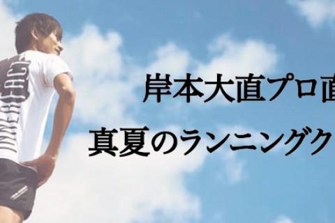 ~岸本プロの真夏のランニングクリニック with モミジヤスポーツ〜