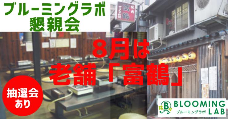 <締切8/4>ブルーミングラボ懇親会 ~8月は老舗「富鶴」~