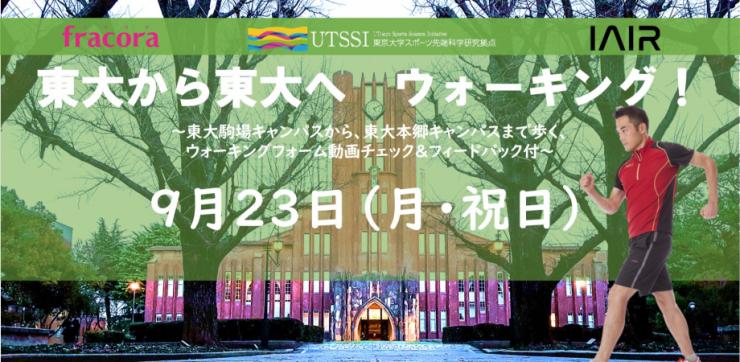 【9/23(月)・参加無料】東大から東大へウォーキングしよう!