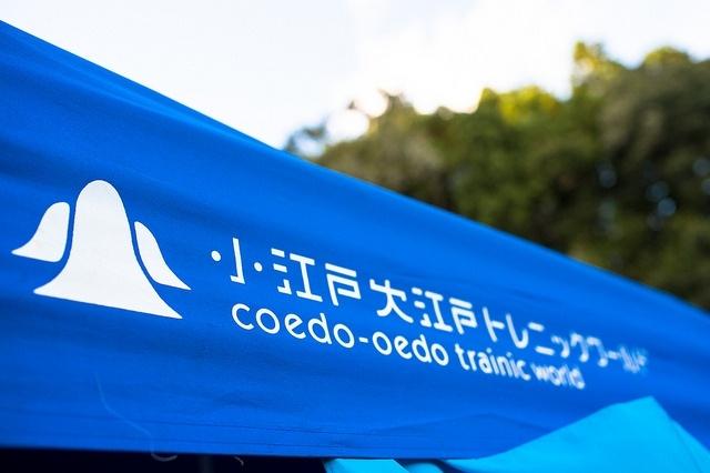 NPO法人小江戸大江戸トレニックワールドでは、トレイルランニング、ウルトラマラソン大会を年に数回開催しています。