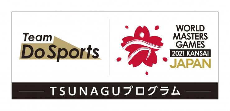 ワールドマスターズゲームズ2021関西 TSUNAGUプログラム