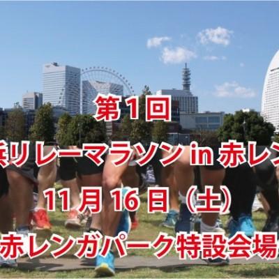 第1回 横浜リレーマラソンin...