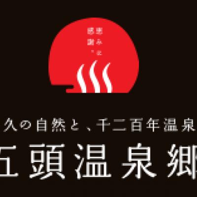 WALK&EAT五頭温泉郷実行委員会
