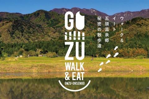阿賀野 WALK&EAT in五頭 ~秘密の散歩道~