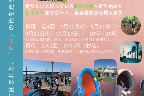 神戸の街を走ろう 初心者~ビギナーのランニングクリニック マリンピア神戸