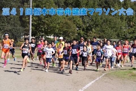第41回栃木市岩舟健康マラソン大会