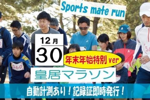 第80回スポーツメイトラン皇居マラソン大会~年末特別ver~≪計測タグ有≫