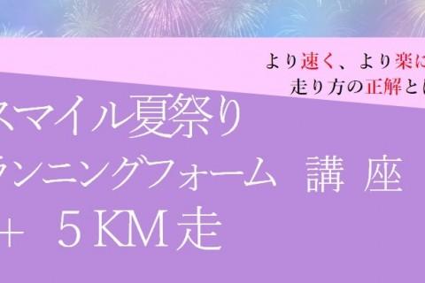 【涼しい夕方開催!】スマイルマラソン 5km走+ランニングフォーム講座