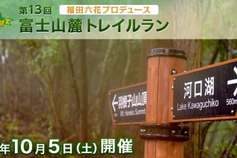 【レイトエントリー】第13回富士山麓トレイルラン