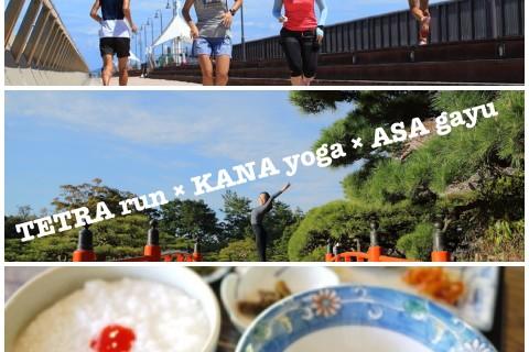TETRA run × KANA yoga × ASA gayu 〜綺麗を磨くプチ朝旅〜