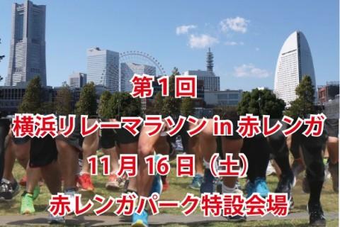 第1回 横浜リレーマラソンin赤レンガ