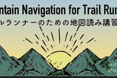トレイルランナーのための地図読み講習会2019