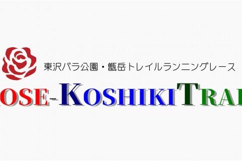ROSE-KOSHIKI TRAIL 第0回