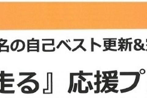 関西・大阪 「みんなの走る」応援プロジェクト
