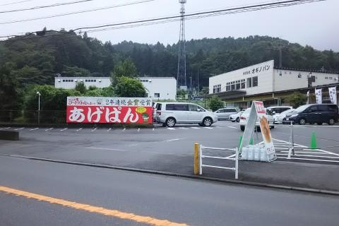 平日 オギノパン工場見学ラン 約26キロ キロ約7分 2300円