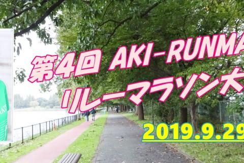 第4回AKI-RUNMATES リレーマラソン大会