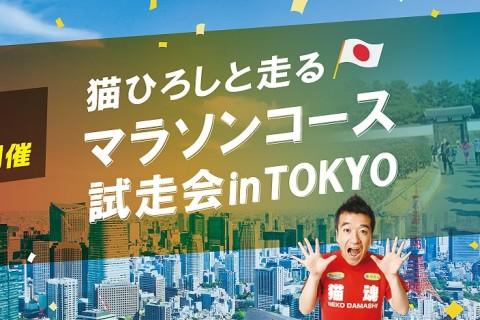 猫ひろしと走る!マラソンコース試走会 in TOKYO