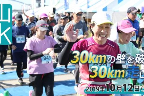 岡山30K ボランティア募集