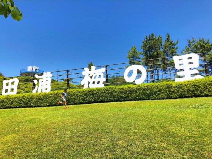 第2回 YOKOSUKA Jr TRAIL RUN&駅伝 in 田浦梅の里