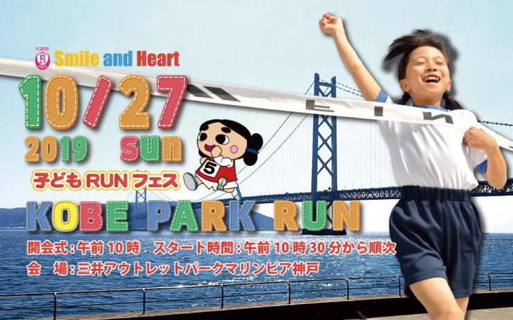 第三回神戸食フェス「子どもRUNフェス」