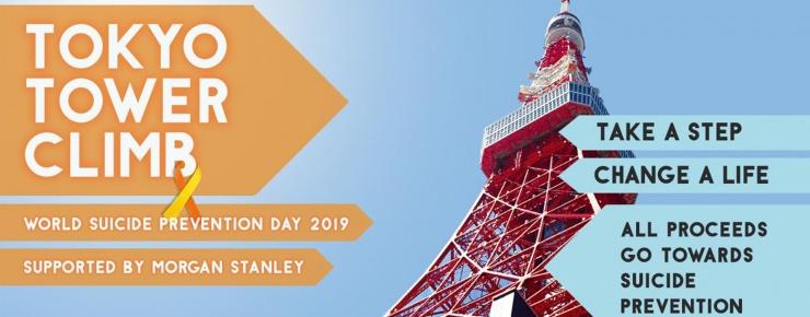 TELL 東京タワー階段レース2019