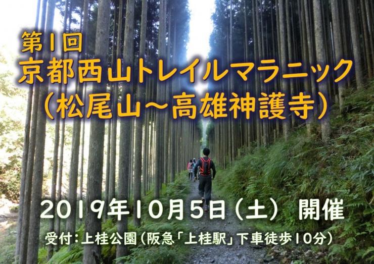 第1回京都西山トレイルマラニック