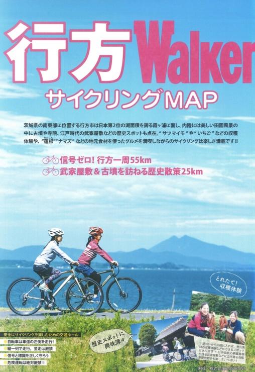 行方Walker発刊記念!行方1周ツインレイク ライド9月22日