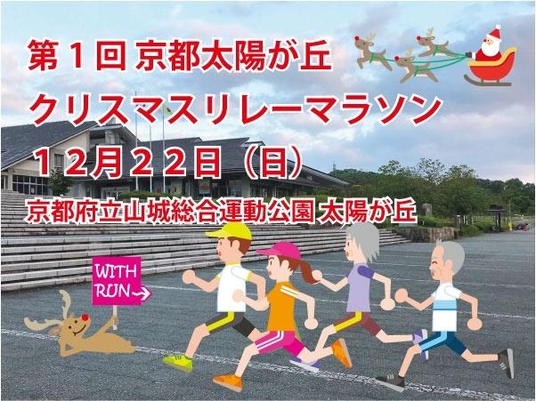 第1回 京都太陽が丘クリスマスリレーマラソン