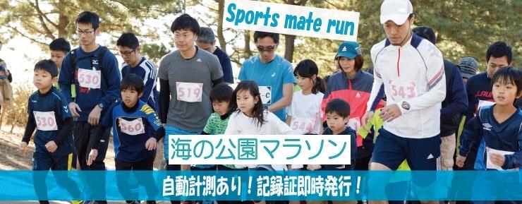 第3回スポーツメイトラン横浜シーサイド海の公園マラソン大会