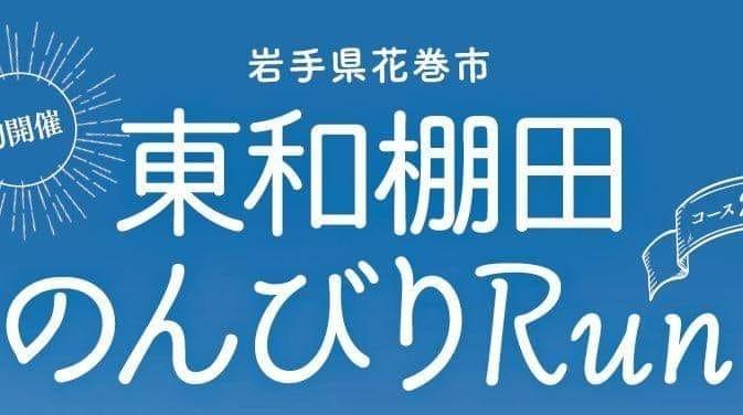 2019東和棚田のんびりRunボランティア募集