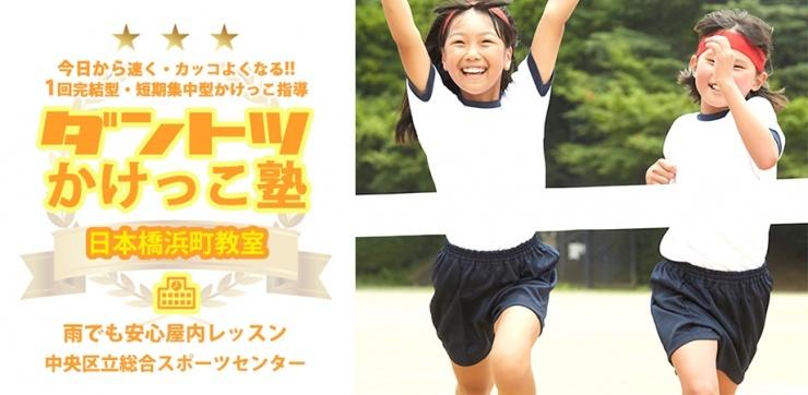 【ボランティア募集】小学生向け走り方教室「ダントツかけっこ塾」日本橋浜町教室