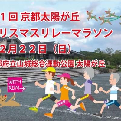 第1回 京都太陽が丘クリスマス...
