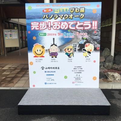 株式会社近畿日本ツーリスト関西 滋賀支店