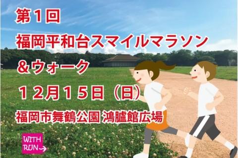 第1回 福岡平和台スマイルマラソン&ウォーク