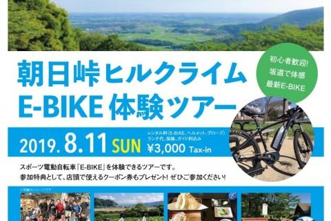 朝日峠ヒルクライムE-BIKE体験ツアー