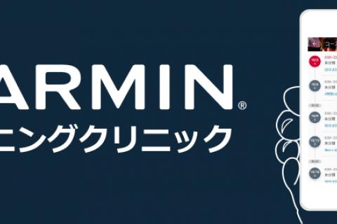 【全4回(大阪開催)】Garmin Sportsを活用したGARMINランニングスクール