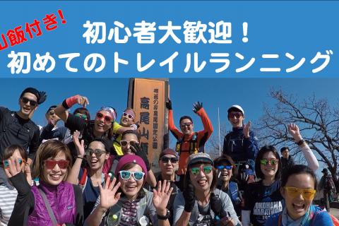 初心者大歓迎!山飯付き初めてのトレイルランニング in 高尾山