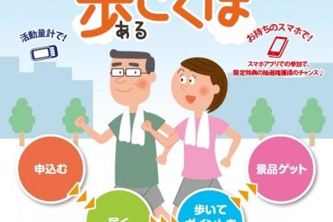 歩こくほ〜こくほウォーキング大会〜【名古屋市民限定・参加料無料イベント】
