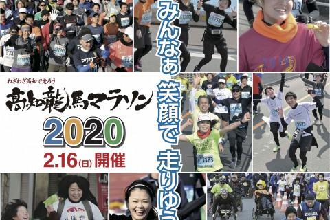 【公式】高知龍馬マラソン2020 ファンランエントリー【抽選】