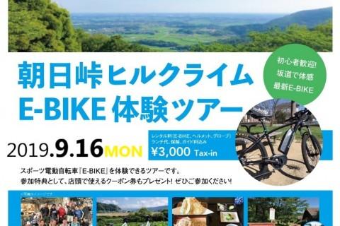 朝日峠ヒルクライムE-BIKE体験ツアー!!