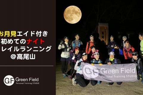 【満員御礼】お月見エイド付き!初めてのナイトトレラン@高尾山