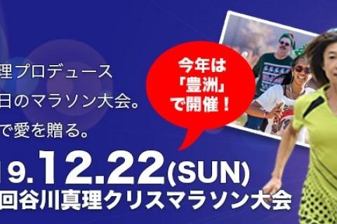 第3回 谷川真理クリスマスマラソン大会
