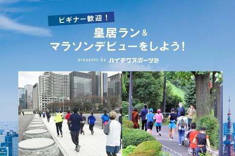 皇居ラン&マラソンデビューをしよう☆