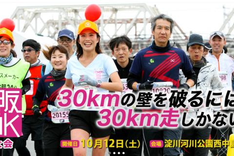ランナーズ 大阪30K秋 レイトエントリー