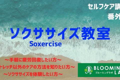 【ブルーミングラボ】セルフケア講座・番外編~ソクササイズ~