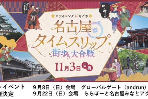 【無料プレイベント】名古屋タイムスリップ~街歩き大合戦~グローバルゲート