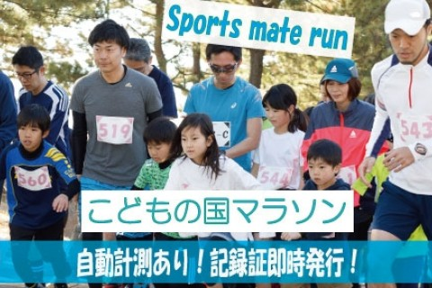 第2回スポーツメイトランのこどもの国マラソン大会