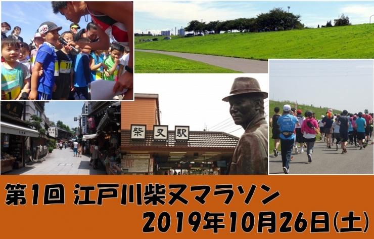 第1回目の開催!江戸川柴又マラソンを10月26日に開催いたします!寅さんで有名な柴又へ是非お越しください。