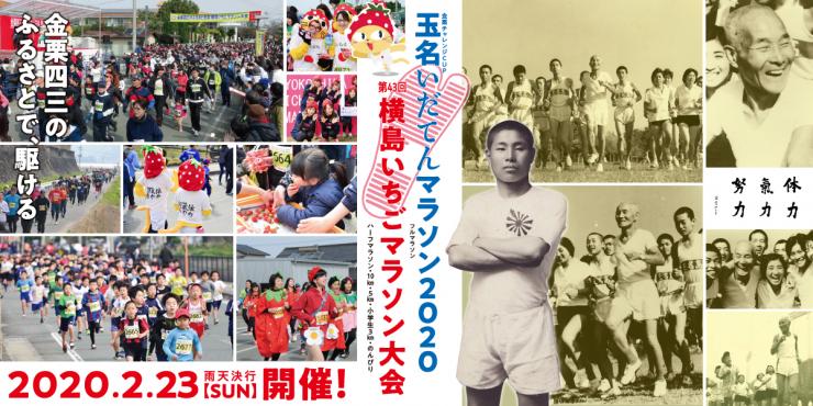 玉名いだてんマラソン/横島いちごマラソン