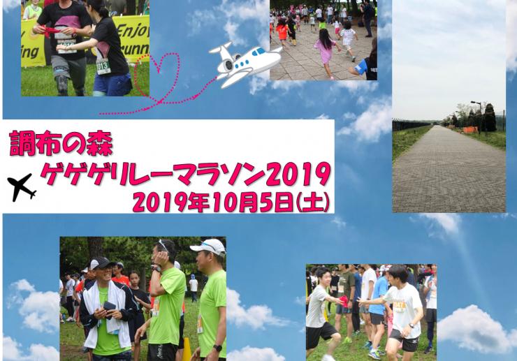 東京のほぼ中心!武蔵野の森公園にて初めてのリレーマラソンを開催します!個人種目もお子さま向け種目もあり♪